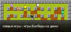 клевые игры - игры Бомберы на двоих