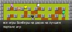 все игры Бомберы на двоих на лучшем портале игр