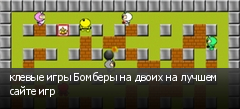 клевые игры Бомберы на двоих на лучшем сайте игр