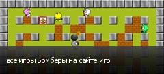 все игры Бомберы на сайте игр