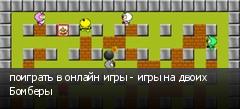 поиграть в онлайн игры - игры на двоих Бомберы