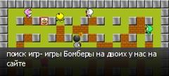 поиск игр- игры Бомберы на двоих у нас на сайте