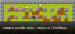клевые онлайн игры - игры на 2 Бомберы