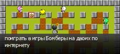 поиграть в игры Бомберы на двоих по интернету