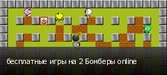 бесплатные игры на 2 Бомберы online