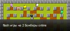 flash игры на 2 Бомберы online