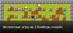 бесплатные игры на 2 Бомберы онлайн