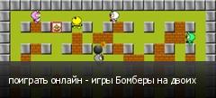 поиграть онлайн - игры Бомберы на двоих