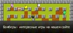Бомберы - интересные игры на нашем сайте