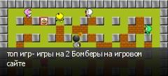 топ игр- игры на 2 Бомберы на игровом сайте