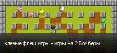 клевые флеш игры - игры на 2 Бомберы