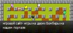 игровой сайт- игры на двоих Бомберы на нашем портале