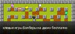 клевые игры Бомберы на двоих бесплатно