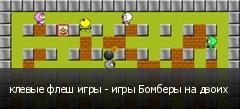 клевые флеш игры - игры Бомберы на двоих