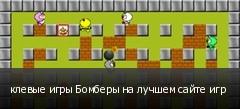клевые игры Бомберы на лучшем сайте игр