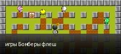 игры Бомберы флеш