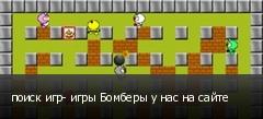поиск игр- игры Бомберы у нас на сайте
