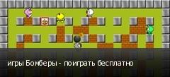 игры Бомберы - поиграть бесплатно
