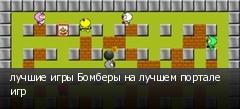 лучшие игры Бомберы на лучшем портале игр