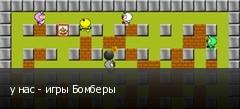 у нас - игры Бомберы
