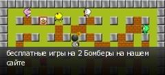 бесплатные игры на 2 Бомберы на нашем сайте
