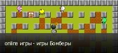 online игры - игры Бомберы