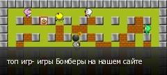 топ игр- игры Бомберы на нашем сайте