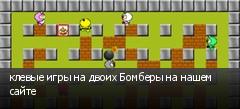 клевые игры на двоих Бомберы на нашем сайте