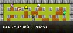 мини игры онлайн - Бомберы