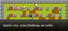 портал игр- игры Бомберы на сайте