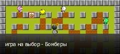 игра на выбор - Бомберы