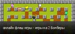 онлайн флеш игры - игры на 2 Бомберы
