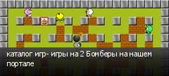 каталог игр- игры на 2 Бомберы на нашем портале