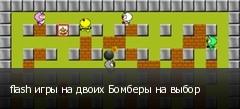 flash игры на двоих Бомберы на выбор