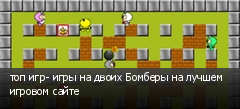 топ игр- игры на двоих Бомберы на лучшем игровом сайте