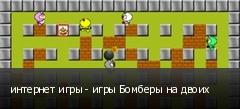 интернет игры - игры Бомберы на двоих