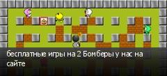 бесплатные игры на 2 Бомберы у нас на сайте