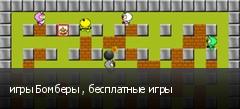 игры Бомберы , бесплатные игры