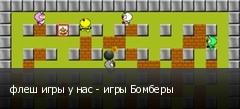 флеш игры у нас - игры Бомберы