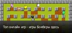 Топ онлайн игр - игры Бомберы здесь
