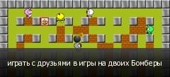 играть с друзьями в игры на двоих Бомберы