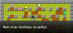 flash игры Бомберы на выбор