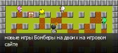 новые игры Бомберы на двоих на игровом сайте