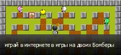 играй в интернете в игры на двоих Бомберы