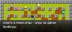 играть в мини игры - игры на двоих Бомберы