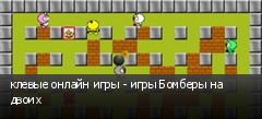клевые онлайн игры - игры Бомберы на двоих