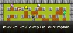поиск игр- игры Бомберы на нашем портале