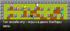 Топ онлайн игр - игры на двоих Бомберы здесь