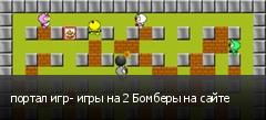 портал игр- игры на 2 Бомберы на сайте