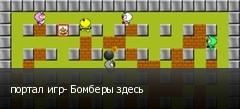 портал игр- Бомберы здесь